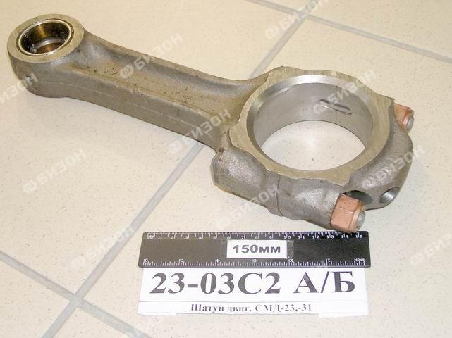 Шатун двиг. СМД-23,-31