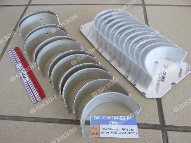 Комплект вкл. ЯМЗ-240 шатун.  0,25  ДААЗ (№181)