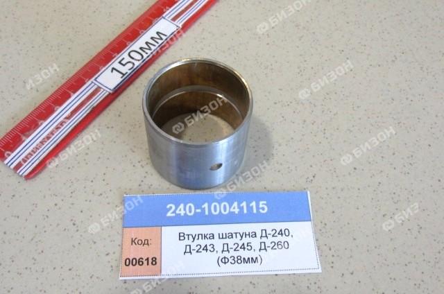 Втулка шатуна Д-240, Д-243, Д-245, Д-260 (п/палец Ф38мм)
