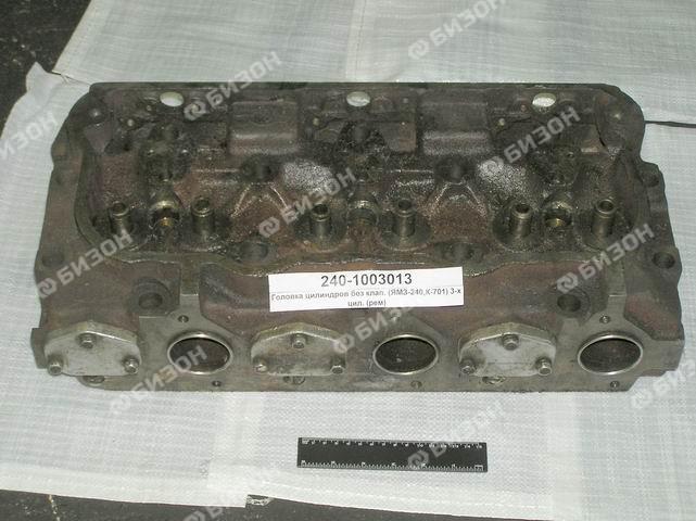 Головка цилиндров с компл. клапанов (ЯМЗ-240,К-701) 3-х цил. (ремонт)