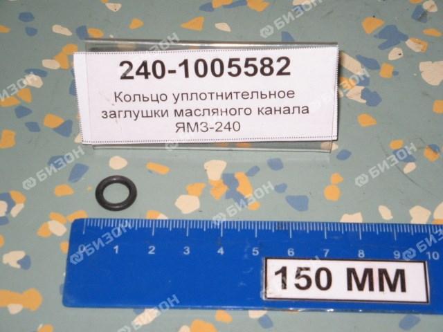 Кольцо 008-012-25 O-RING уплот. резин. заглушки масляного канала ЯМЗ-240