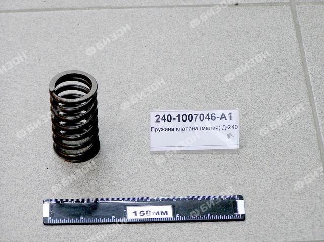 Пружина клапана (малая) Д-240, Д-260