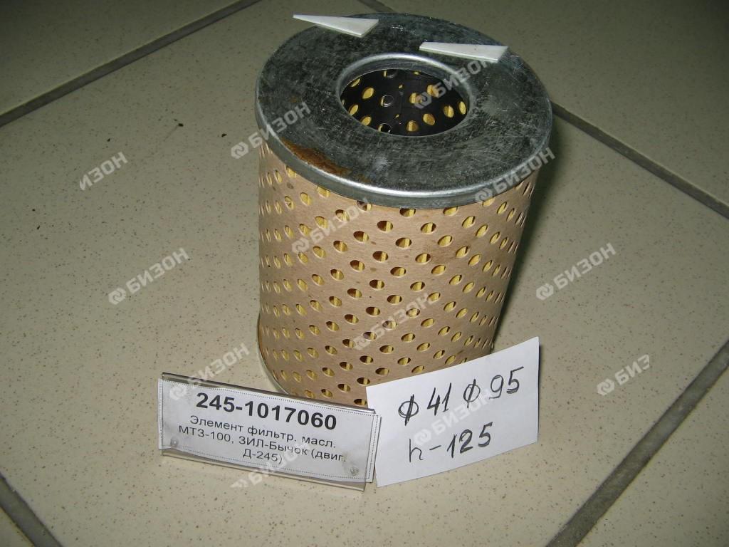 Элемент фильтр. масл. Д-245 МТЗ-100, ЗИЛ-Бычок
