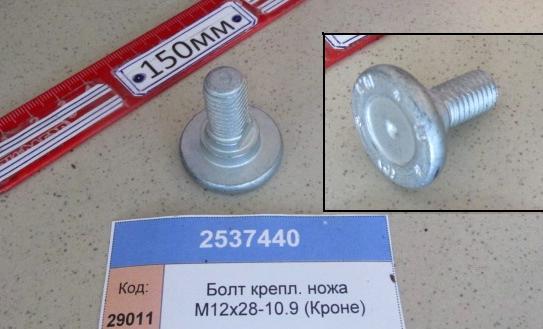 Болт крепл. ножа М12х28-10.9 (Кроне)
