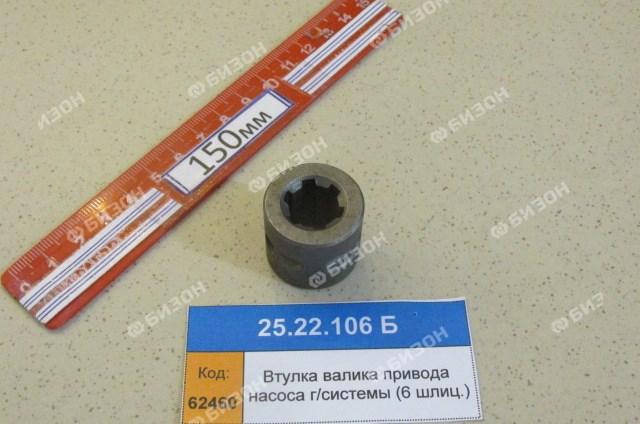 Втулка валика привода НШ-10 (6 шлиц.)