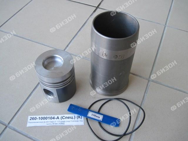 Поршнекомплект Д-260 Евро2 (Г+П-граф+РК) (3 кольца, Фпальца -38мм, Фвихр.кам-55мм) КЗМД