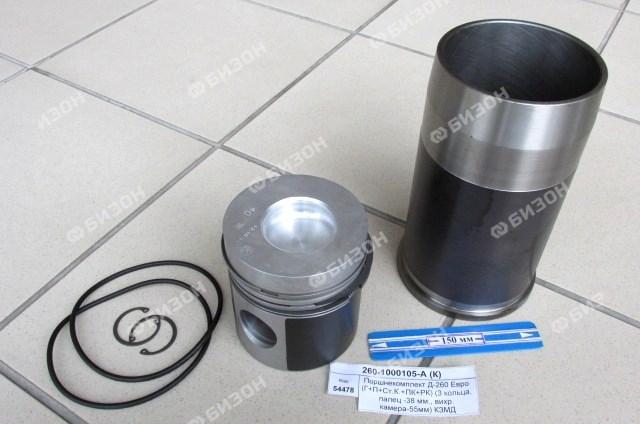 Поршнекомплект Д-260 Евро (Г+П+СтК+ПК+РК) (3 кольца, Фпальца -38мм, Фвихр. кам-55мм) КЗМД
