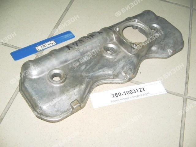 Колпак головки цилиндров Д-260 (ММЗ)