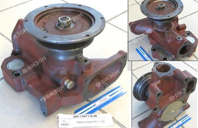 Насос водяной Д-260 со шкивом (МТЗ-1221/1523) (БЗА)
