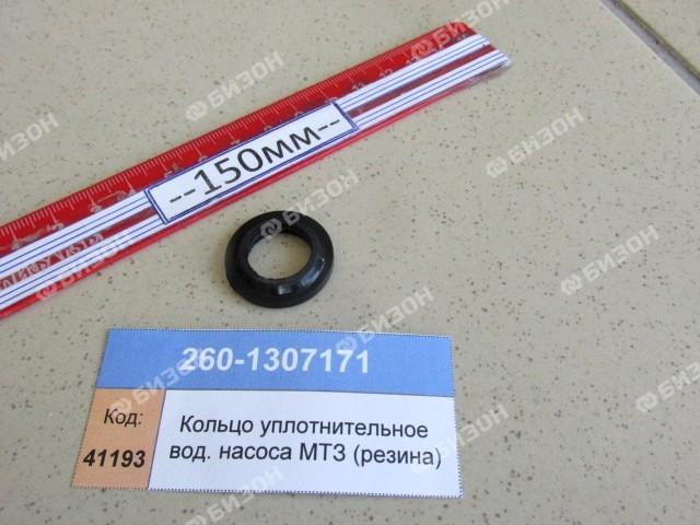 Кольцо уплотнительное вод. насоса МТЗ (резина)