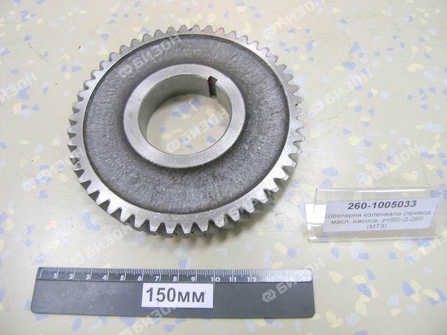 Шестерня коленвала (привод масл. насоса, z=50) Д-260