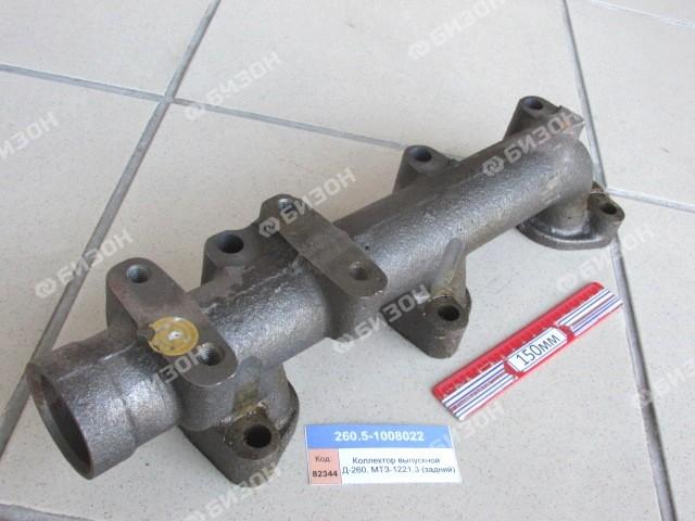 Коллектор выпускной Д-260, МТЗ-1221,3 (задний) (ММЗ)