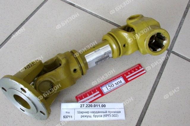 Шарнир карданный привода режущ. бруса (КРП-302)