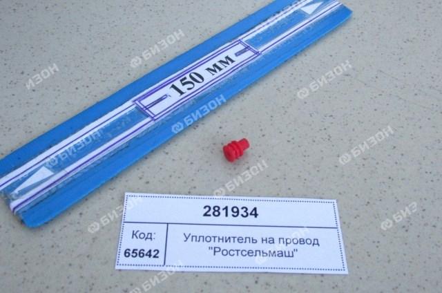 """Уплотнитель провода разъема (РСМ-1401) """"Ростсельмаш"""""""