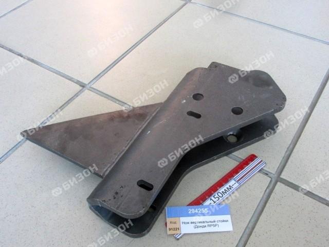 Нож вертикальный стойки (Донди RP5P)