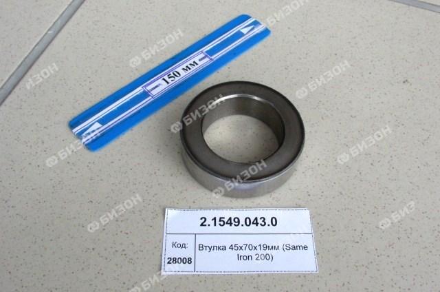 Втулка 45х70х19мм (Same Iron 200)