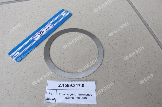 Шайба регулир. 90х110х1,0мм (Same Iron 200)