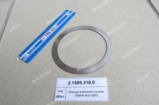 Шайба регулир. 90х110х1,1мм (Same Iron 200)
