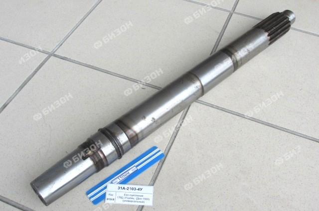 Вал сцепления СМД-31шлиц. (Дон-1500) (универсальный)