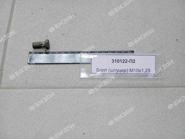 Болт полый (штуцер) М10х1,0х20