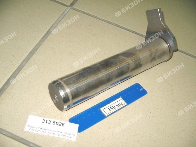 Палец с фиксирующей пластиной FN D50x225/250 (Копактор, Лемкен)