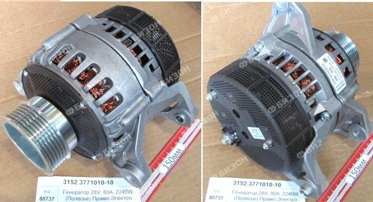 Генератор 28V, 2240W, 80A (Акрос, Вектор, Полесье) Прамо-Электро (поликлин. ремень)