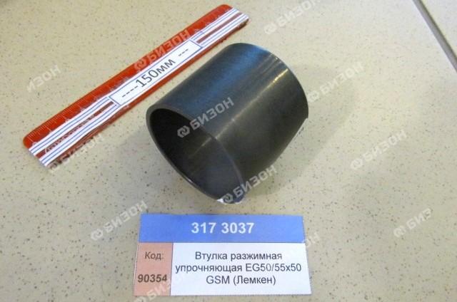 Втулка разжимная упрочняющая EG50/55x50 GSM (Лемкен)