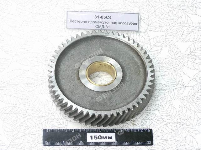 Шестерня промежуточная косозубая СМД-31
