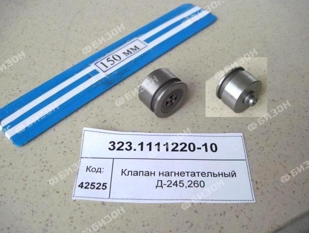 Клапан нагнетательный Д-245,260