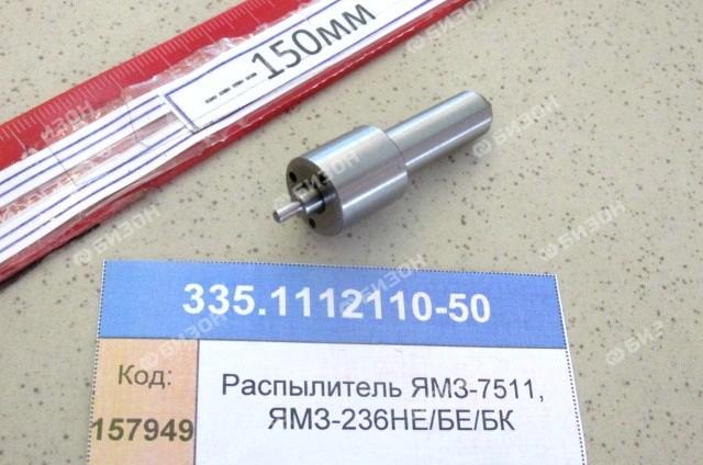 Распылитель ЯМЗ-7511, ЯМЗ-236НЕ/БЕ/БК