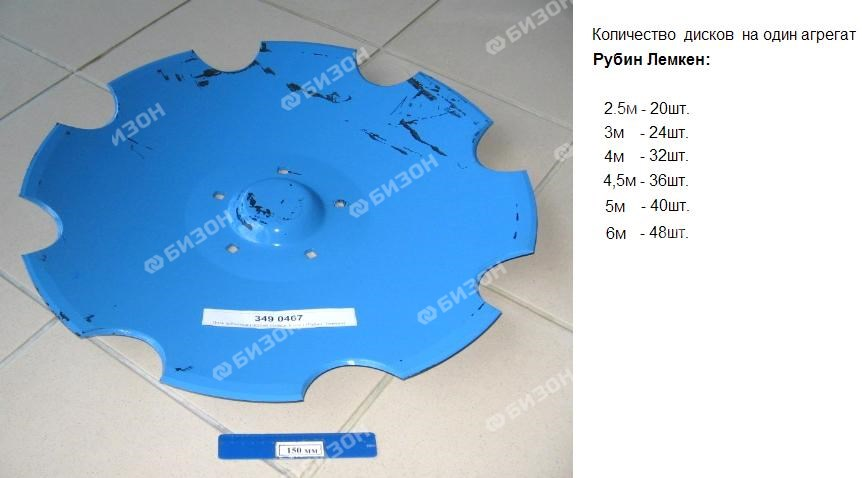 Диск зубчатый D620х6 (новый-5 отв.) (Рубин, Лемкен)