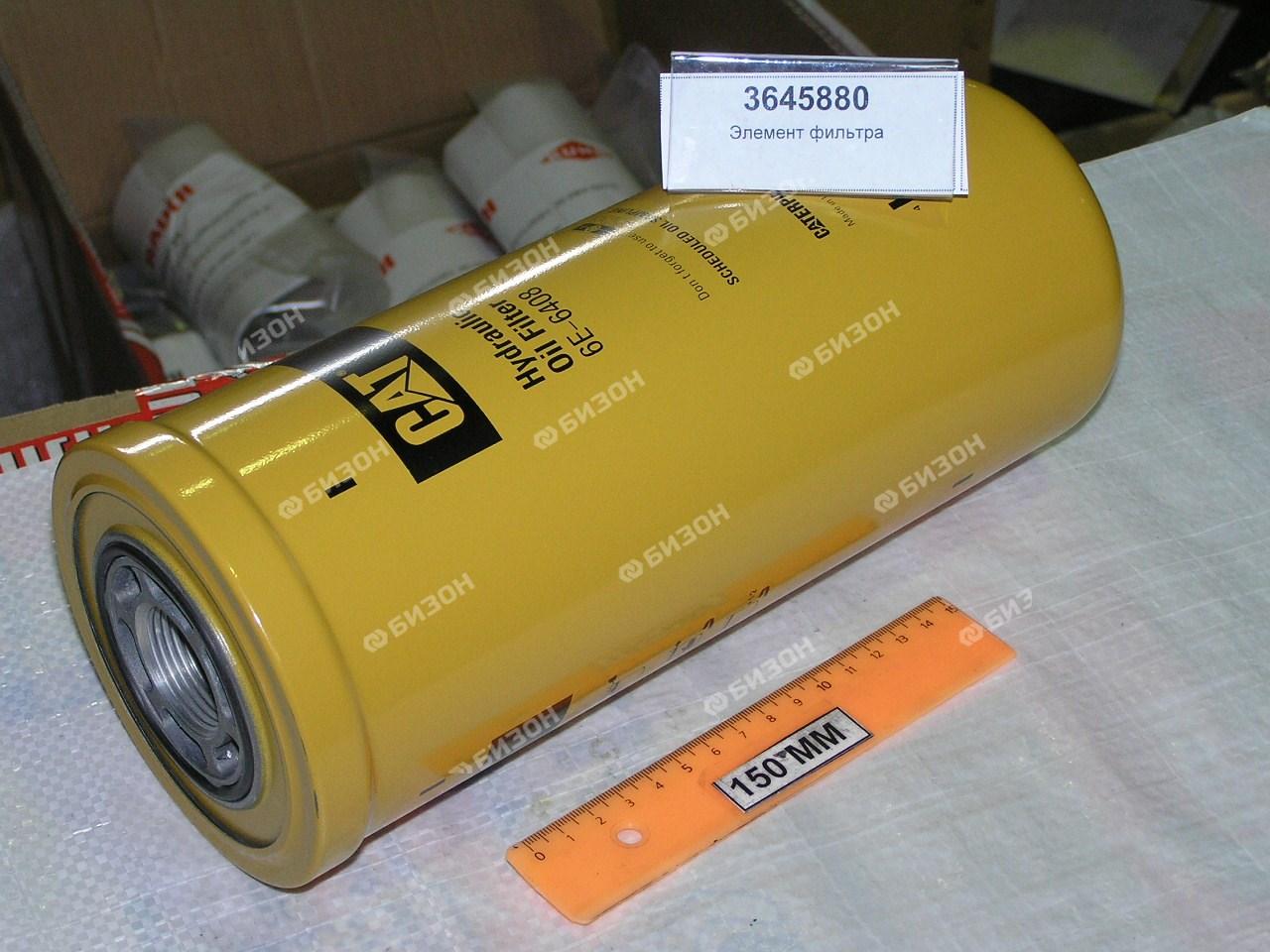 Элемент фильтр. масл. гидр. (Claas-Challenger 75Е,85Е)