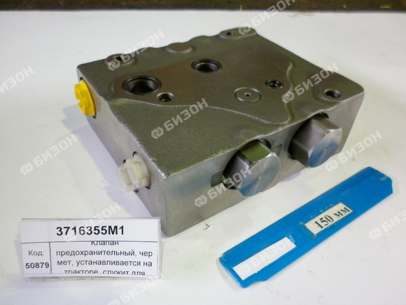 Клапан гидравлический предохр. (MF6110-6495,8170-8280,MT500B)