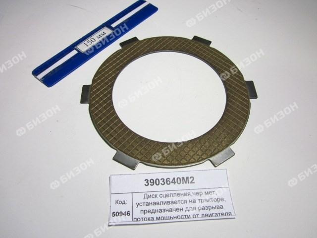 Диск сцепления переднего ВОМ (MF6445-6495,7465/75/80,MT525/35/45B)