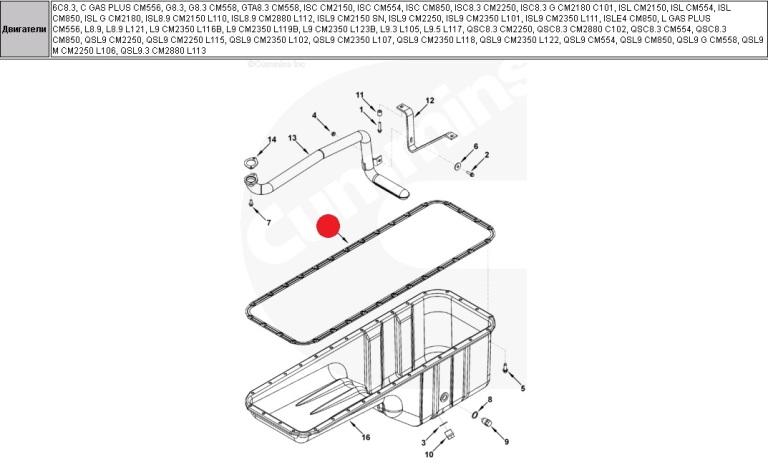 Прокладка поддона (6LTAA8.9 Акрос-595Plus)