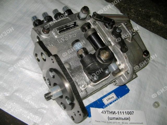 Насос ТНВД  Д-243 (МТЗ-80, -82) ( рядный, двухрычаж. шпилечный) (НЗТА)