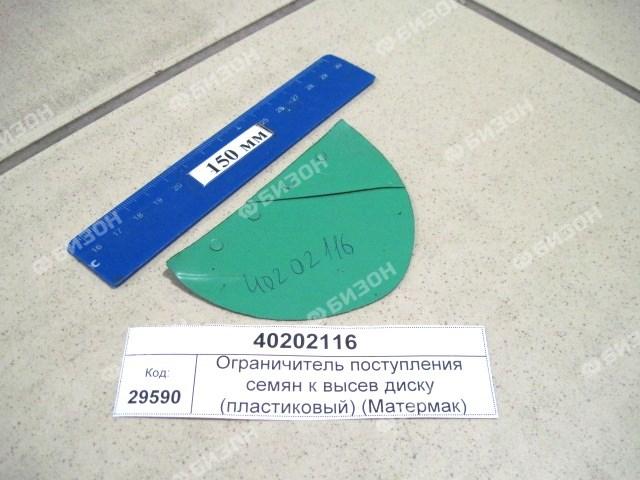 Ограничитель поступления семян к высев диску (пластиковый) (Матермак)