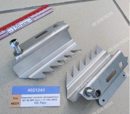 Комплект лопаток неподвижных M1 BL/BR (2шт.) 10-18м (MDS 935, Раух)
