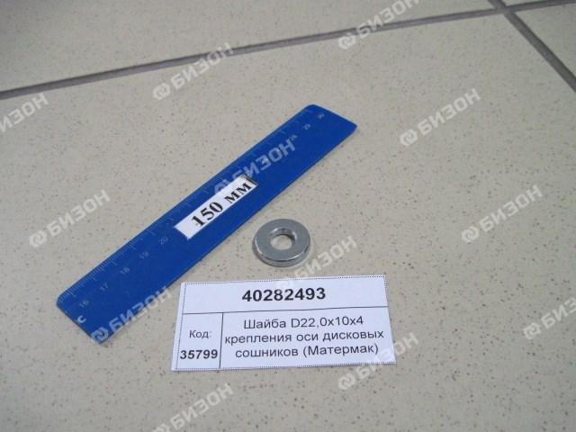 Шайба 22х10х4 крепления оси дисковых сошников (Матермак)