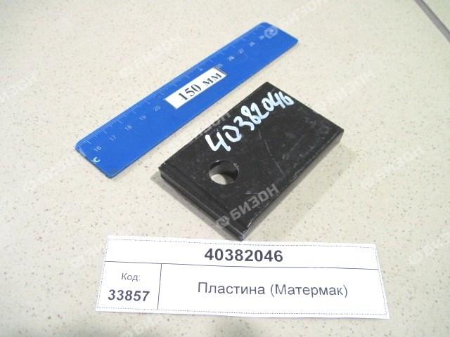 Пластина L=80 50х12 крепления пруж. стойки (Unica Матермак)