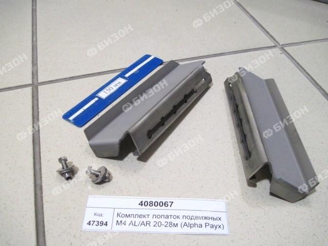 Комплект лопаток подвижных M4 AL/AR (2шт.) 20-28м (Alpha Раух)