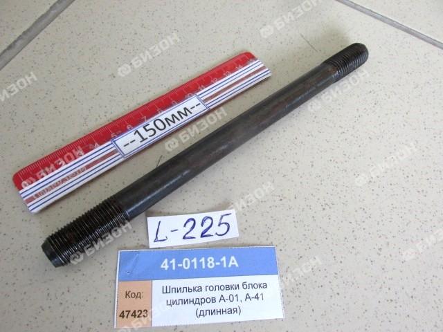 Шпилька головки блока цилиндров А-01, А-41 (длинная)