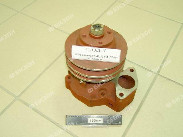 Насос водяной А-41 (ДТ-75) с 2-х руч. шкивом