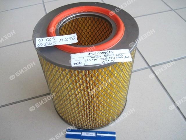 Элемент фильтр. возд. для ГАЗ-4301, 3309, ГАЗ-6640, ГАЗон Next (ФП 207.1-10)