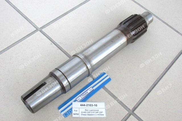 Вал сцепления Д-442-50Р,51Р,54Р,55Р (Нива-Эффект) L=430мм