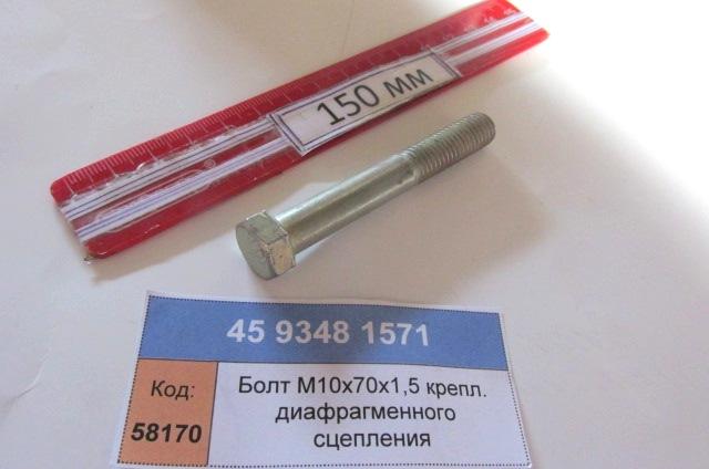 Болт М10х70х1,5 крепл. диафрагменного сцепления