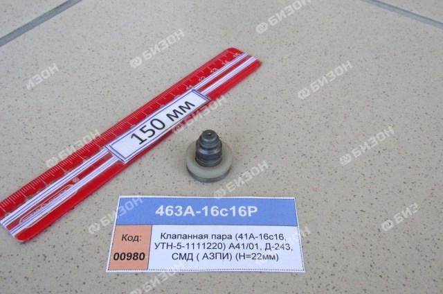 Клапанная пара (41А-16с16, УТН-5-1111220) А41/01, Д-243, СМД ( АЗПИ) (H=22мм)