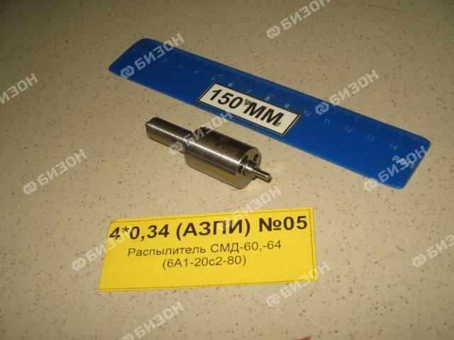 Распылитель СМД-60, -64 (6А1-20с2-80)