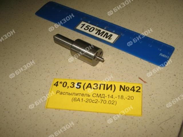 Распылитель СМД-14, -18, -20 (6А1-20с2-70.02)