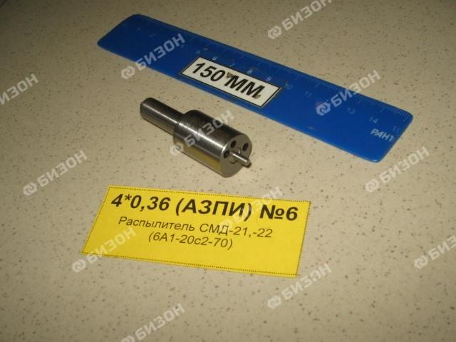 Распылитель СМД-21, -22 (6А1-20с2-70)